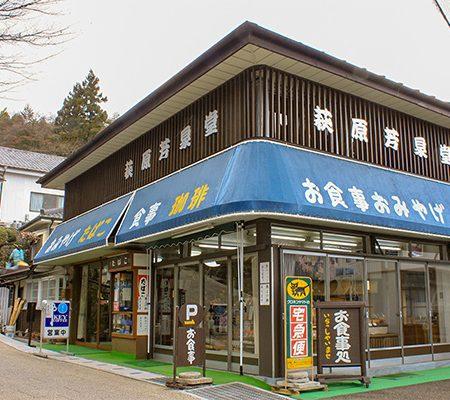 萩原芳泉堂の外観
