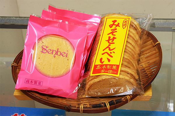 高木製菓のおせんべい