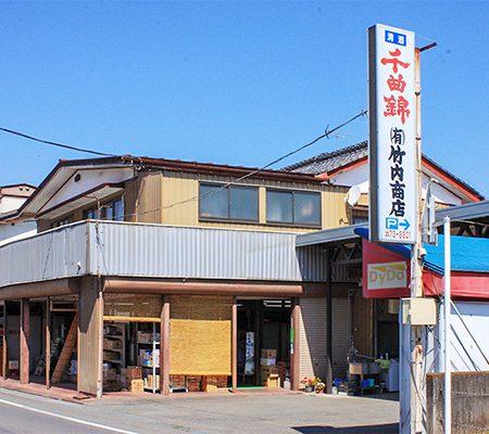 竹内商店の外観